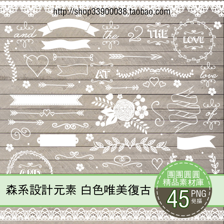 Vector material PNG lace free material forest design elements White Retro lace arrow leaf wreath