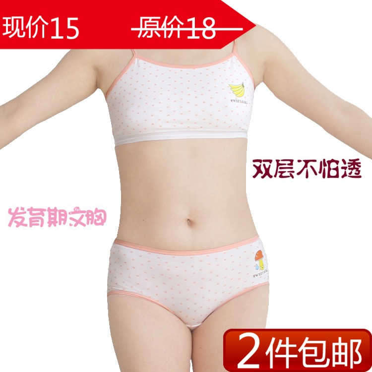 ebb6f54dfc77 Girls bra vest female cotton children's underwear big girl and development  of tape Double Tong Xuesheng no chest pad - Taobao Depot, Taobao Agent