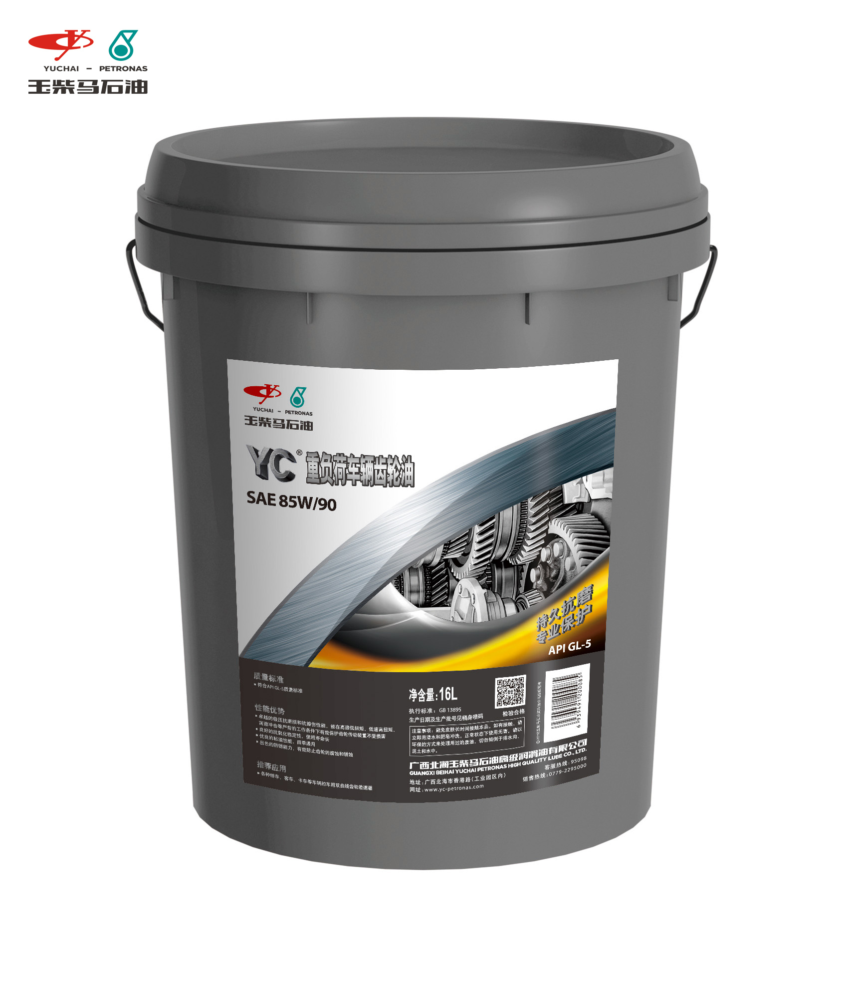[玉柴齿轮油 YC 重负荷车辆齿轮油 GL-5 85W-90 16L 齿轮油]