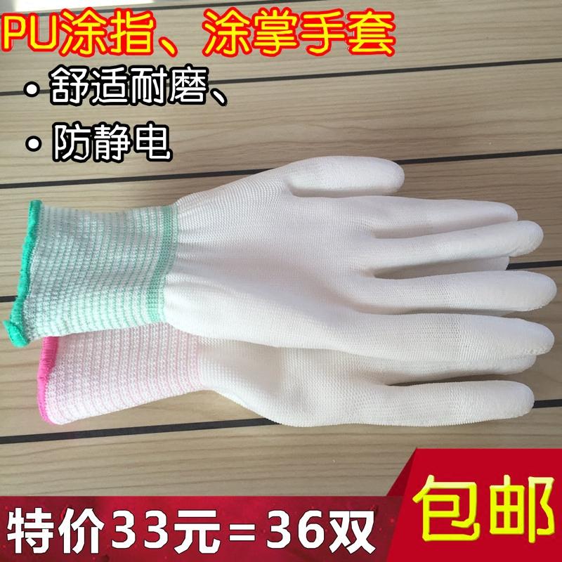 36 двойной небольшая сумма бесплатно нейлон кожзаменитель распространение перчатки клей вымочить клей распространение пальма электронный нет пыль антистатический труд страхование перчатки