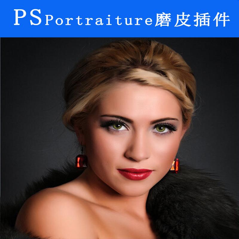影楼美肤修图磨皮ps滤镜插件软件Portraiture win中文/MAC英文