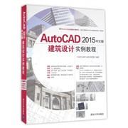 AutoCAD2015中文版建筑設計實例教程(附光盤)