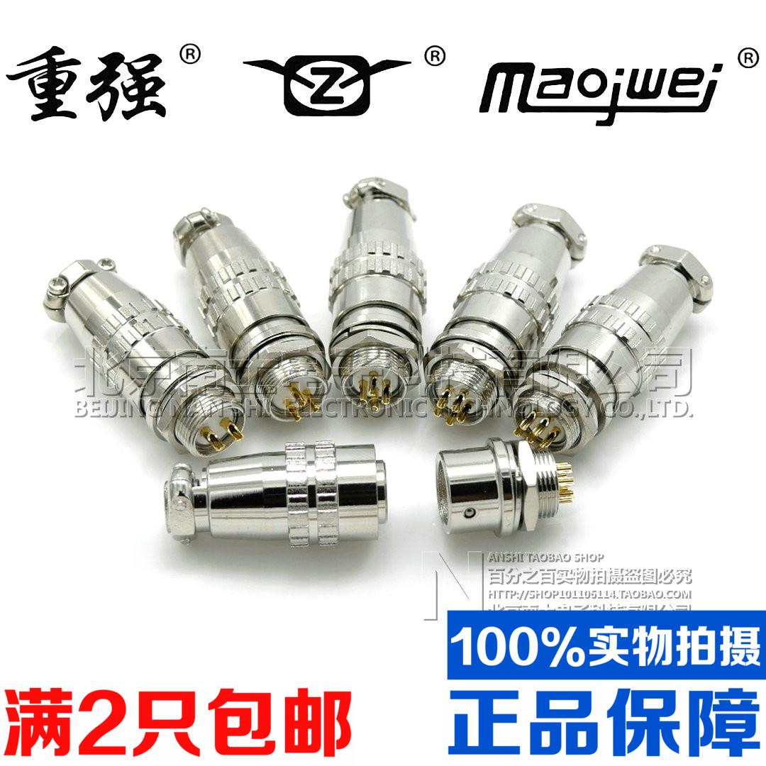 重强 镀金航空插头插座XS12-2-3-4-5-6-7-8芯快速插拔连接器 反装