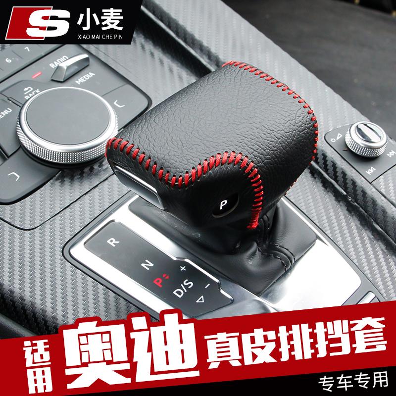 奧迪排擋套改裝內飾 Q3 Q5 Q7 A4L A6L A3真皮檔位套 汽車檔杆套