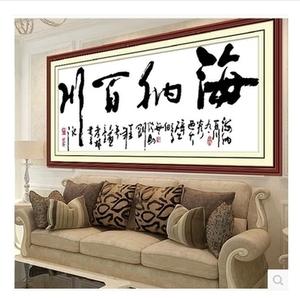 纯手工十字绣成品 海纳百川字画书法 最新款客厅办公室大幅