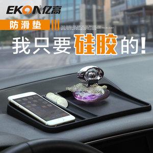 亿高汽车防滑垫车用大防滑垫止滑垫车载手机防滑垫 汽车用品