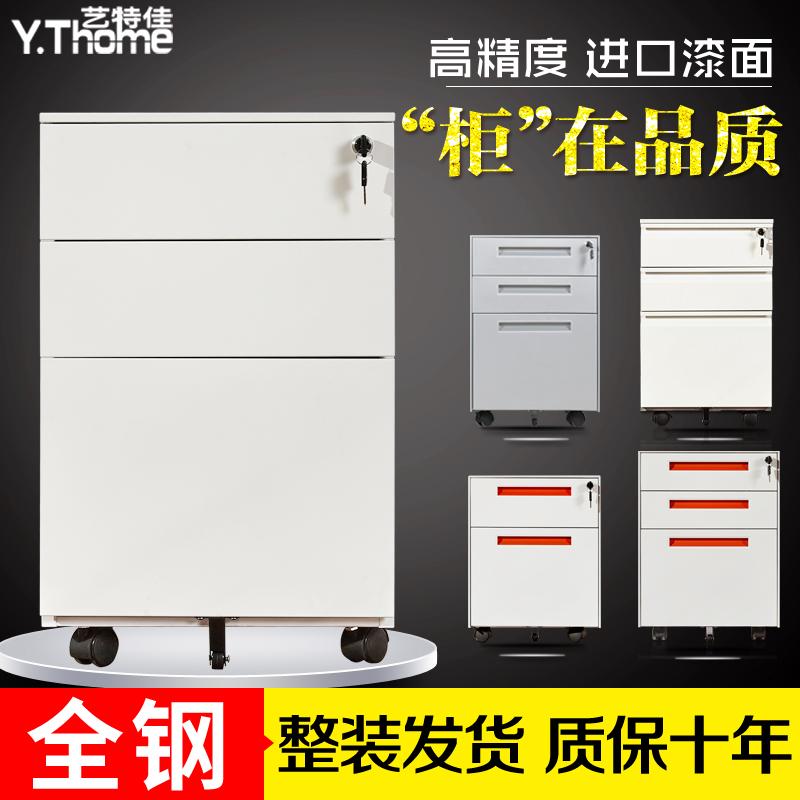 鋼製鐵皮活動櫃移動文件櫃辦公資料A4儲物櫃子矮櫃三抽櫃卡箱帶鎖