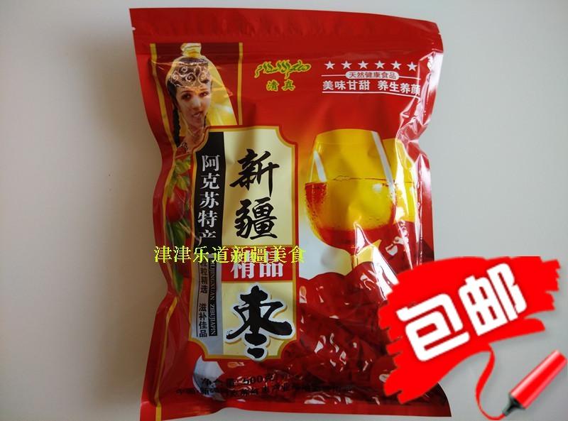 新疆包装精品枣阿克苏红枣小骏枣玉枣零食干果枣子500g,1000g包邮