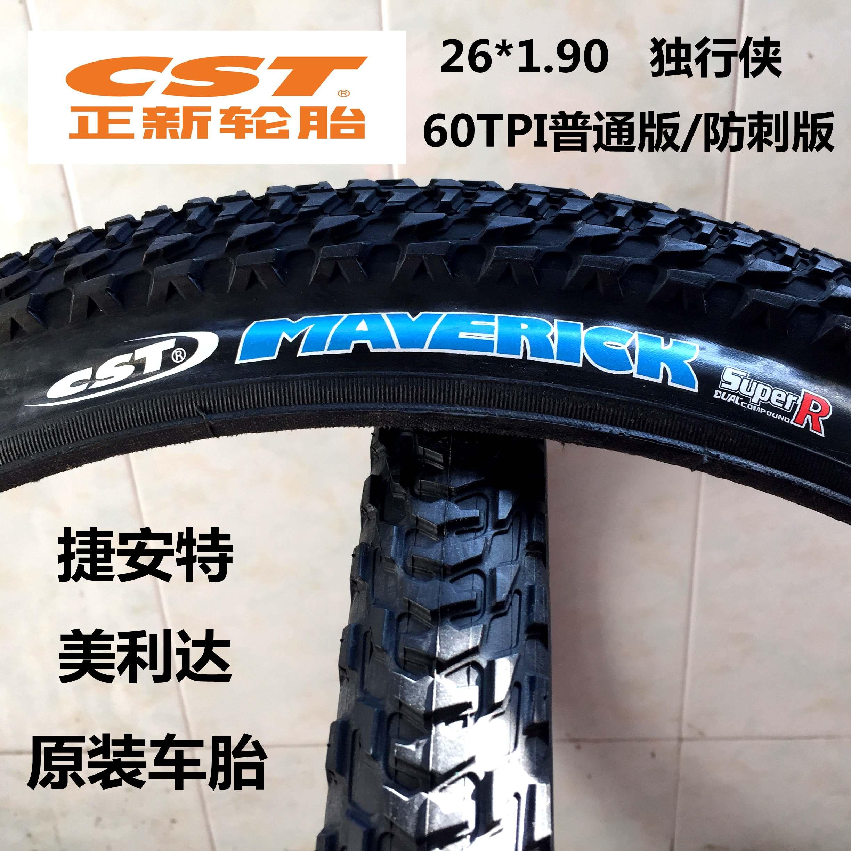 CST正新C1673独行侠27.5/26*1.9 MAVERICK山地车自行车防刺外胎