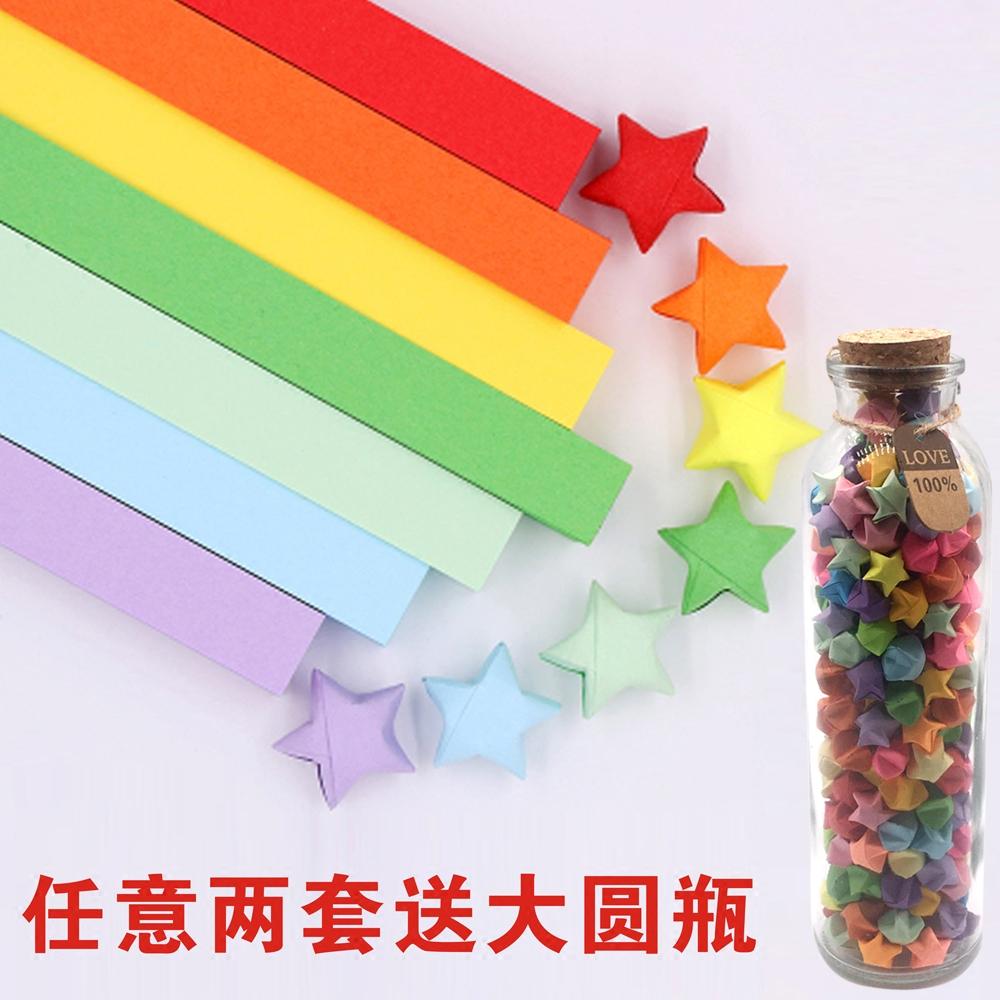 许愿星折纸 星星条 叠幸运星纸彩色手工材料纸纯色折五角星管瓶