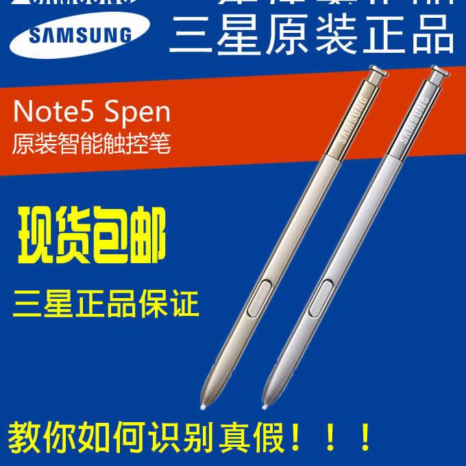 Samsung note5 оригинал смартфон перо n9200 упаковка качественного товара spen коснуться карандаш коснуться карандаш бесплатная доставка