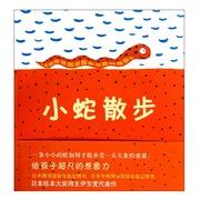 小蛇散步(精) 兒童讀物/教輔