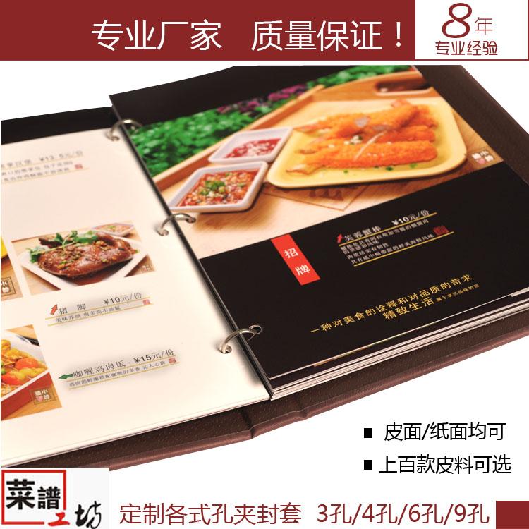 高档菜谱制作活页文件夹菜单本价目表酒水单封皮定制定做印刷设计