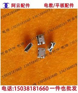 快易典平板电脑 H20 H16 H18 H15 USB接口 数据口 下载接口尾插