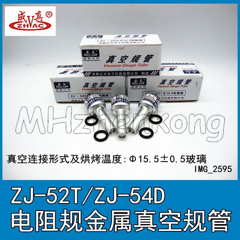 Становиться действительно zj-51-52t 54d сопротивление регулирование металл вакуум регулирование трубка чэнду положительный цветущий измерение инструмент покрытие машина оснащена модель