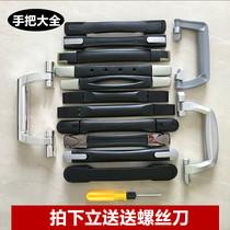 行李箱拉杆箱把手配件旅行箱皮箱箱包配件拉手提手把维修手柄拎手