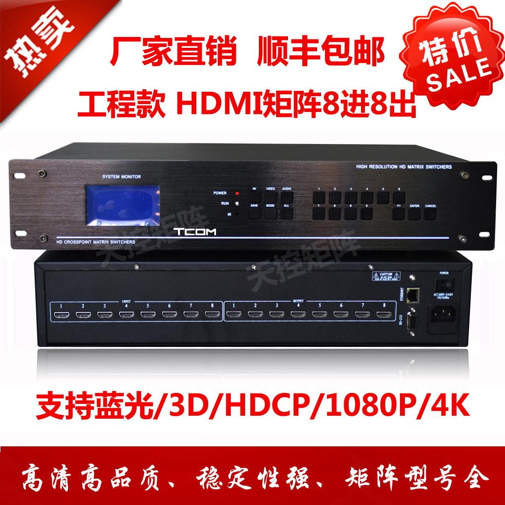 Для проектов hdmi квадрат передний 8 продвижение 8 из HDMI звук видео квадрат передний поддерживать blu-ray /3D/HDCP/1080P/4K