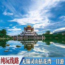 无锡灵山大佛 拈花湾小镇纯玩一日游 杭州出发
