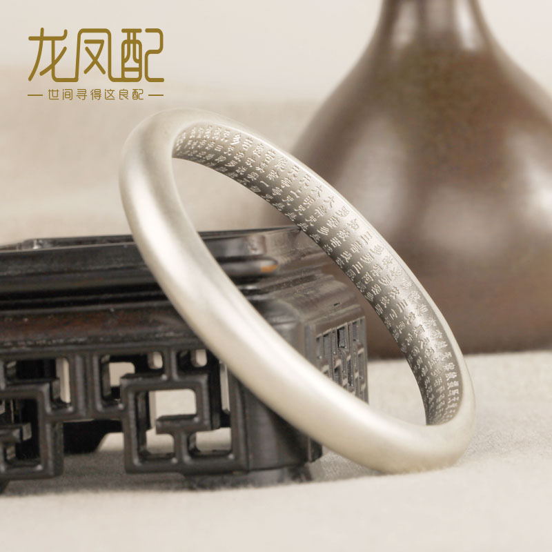 Dragon and Phoenix with Pure Silver Heart Sutra Bracelet full silver 999 gift 3000 years jewelry