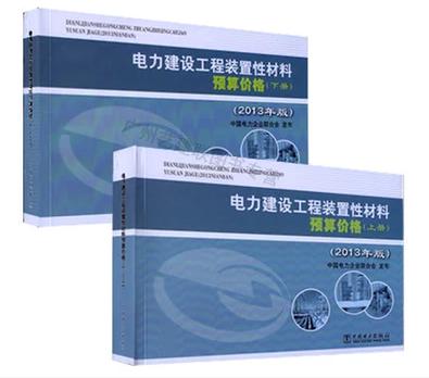 正版 电力建设工程装置性材料预算价格(上、下册)(2013年版) 中国电力出版社