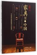 家具里的中國/*美中國系列叢書 博庫網