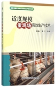 適度規模蛋雞場高效生產技術/適度規模畜禽養殖場高效生產技