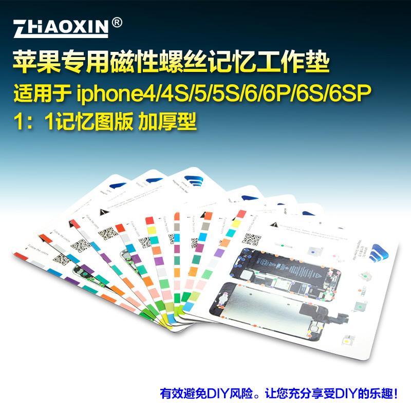 苹果6plus螺丝记忆垫 记忆板图 iphone4s/5s/6s 磁性工作垫