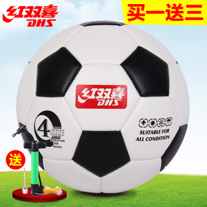 红双喜儿童耐磨黑白足球