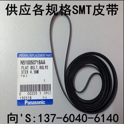 进口松下BM221BM123后段皮带N641TA4N1715BM基板轨道传送运输皮带