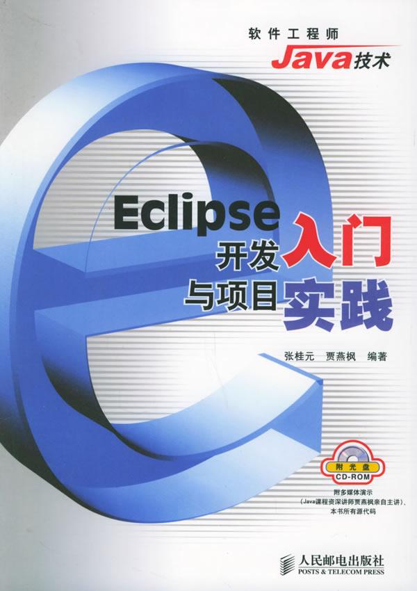 正版 Eclipse开发入门与项目实践 9787115142177