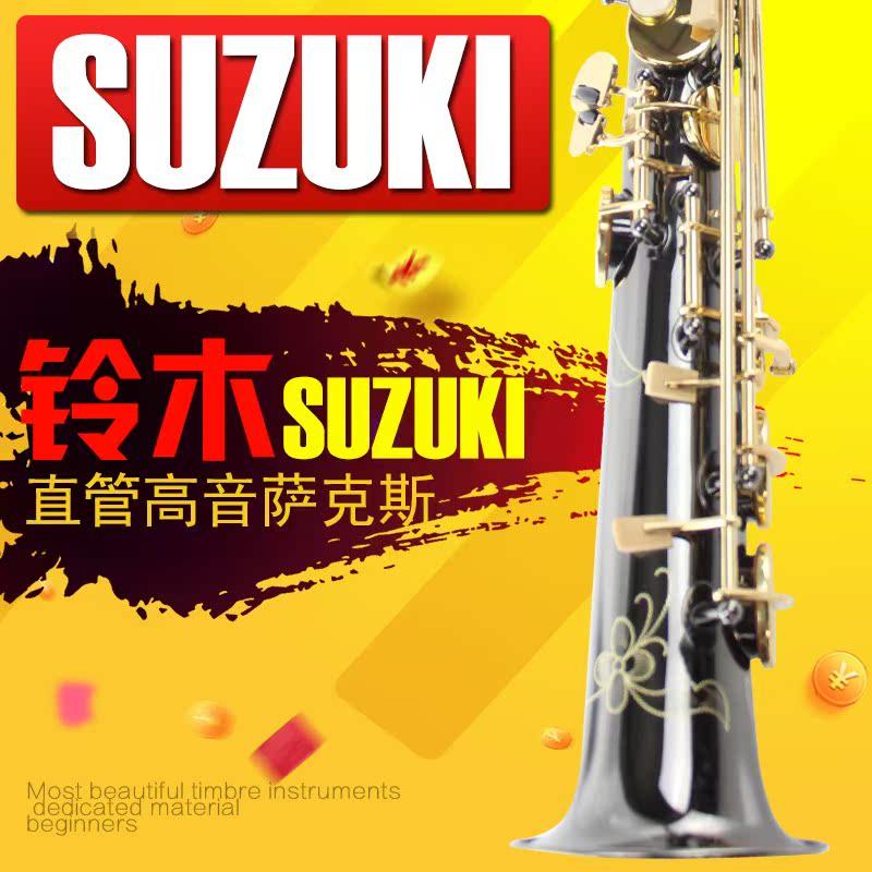黑镍金键直管高音萨克斯风乐器调B降SUZUKI铃木