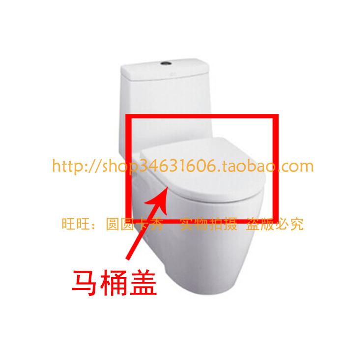 美标马桶原装盖板 阿卡西亚座厕马桶盖 CP-2068/2067/2168盖板
