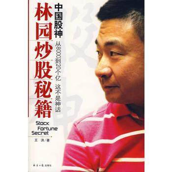 中国股神林园炒股秘籍(附光盘)正版现货