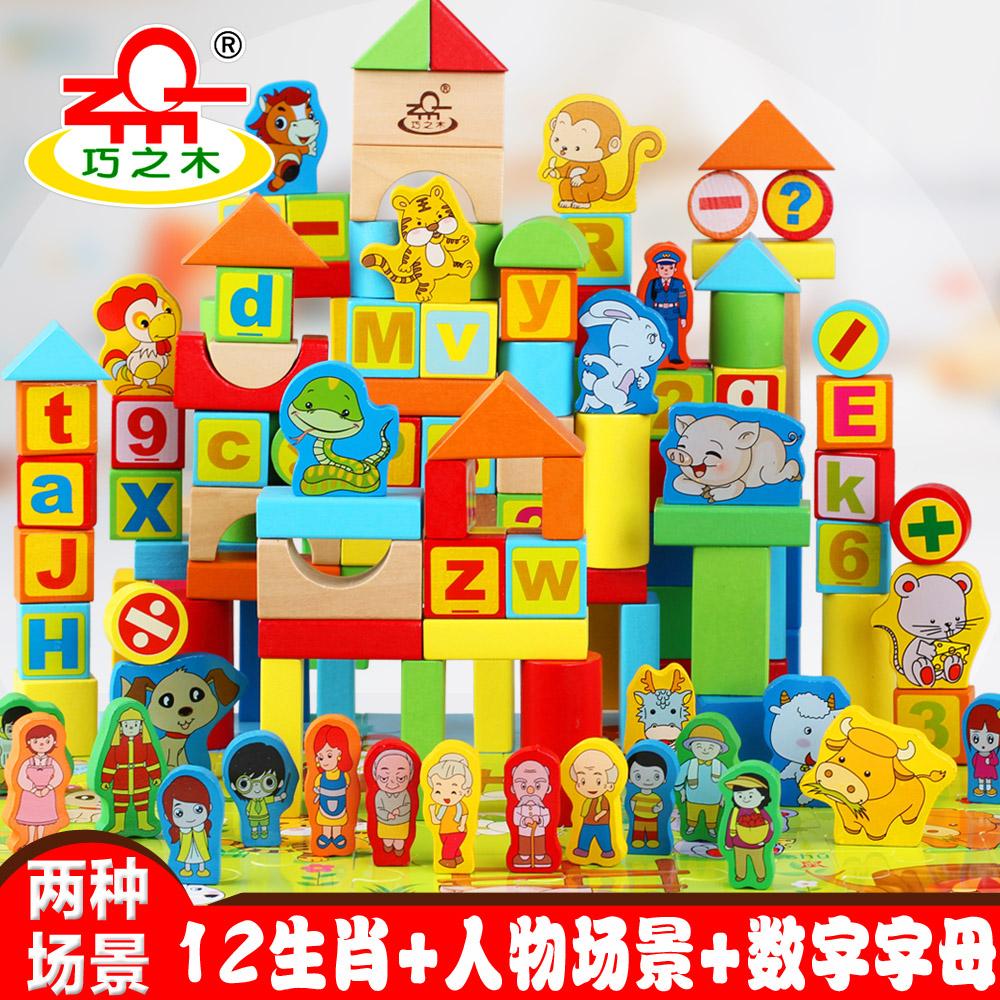 益智早教宝宝1-2-3-6周岁以下 巧之木木制200粒生肖儿童积木玩具