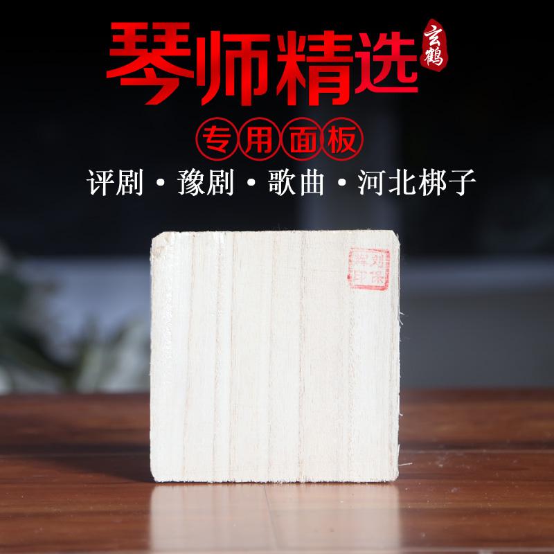 Панель Ху Миан панель Paulownia древесина панель Ху Мэн панель Лютер для панель Аксессуары для Hu бесплатная доставка по китаю