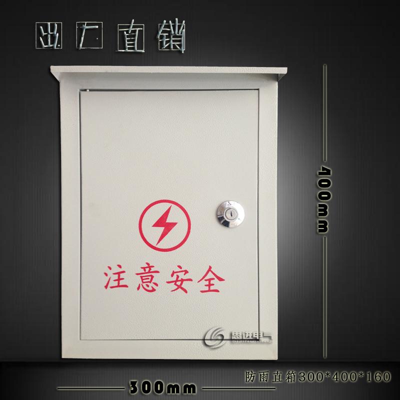 На открытом воздухе стена стиль мощность коробка освещение коробка сильный электричество распределение мощности коробка железо 300*400*160 противо-дождевой группа карниз