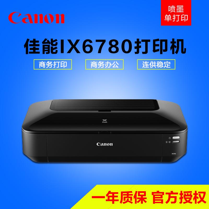 佳能 iX6780高效   A3+商用打印机 彩色照片打印机 连供打印机