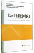 Excel在企業財務中的應用(全國高職高專院校財經類教材