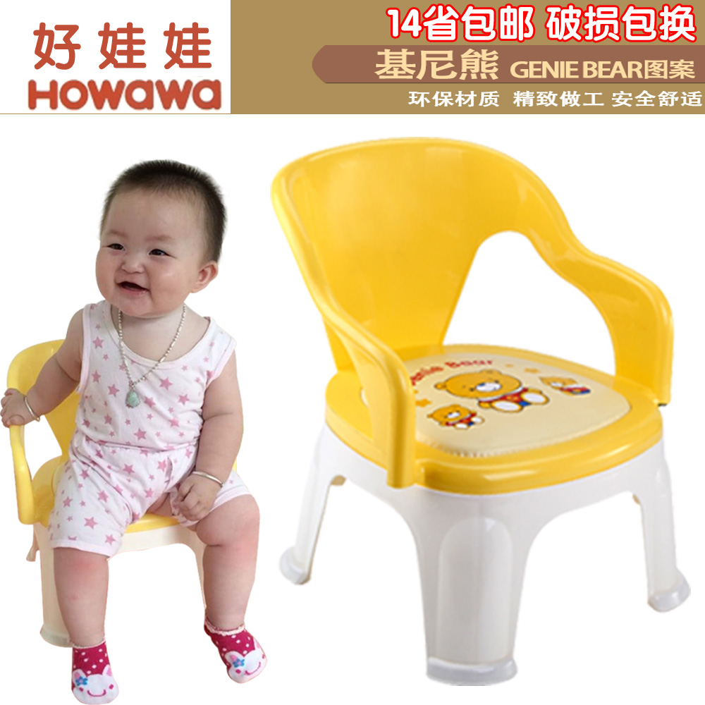Good Doll Child Chair Baby Chair Jiaojiao Small Plastic Chairs Chairs Small  Chair Stool Infants