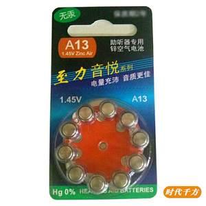 西门子助听器电池专用A13电池10粒/板锌空电池保质2年电量包邮