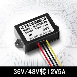 36V48V转12V3A4A5A电源降压模块 36V48V转12V5A电源转换器DC