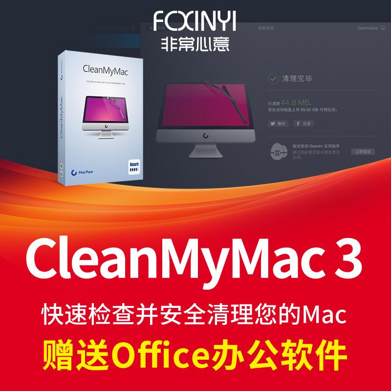 CleanMyMac 3 激活码序列号clean my mac正版低价注册码清理软件