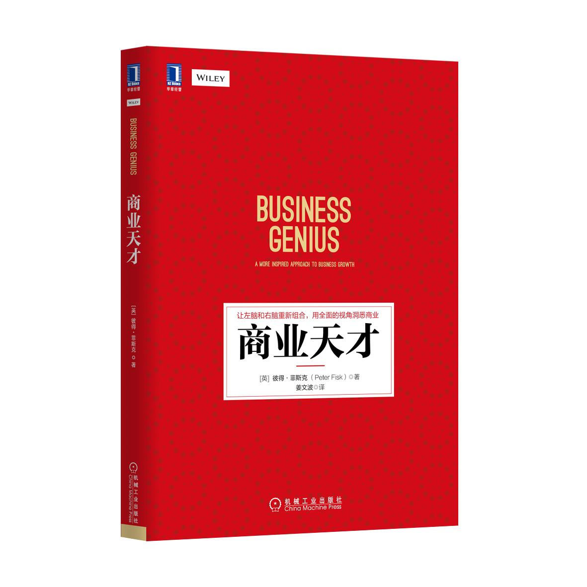 4975904|正版现货商业天才 企业管理/运营管理/项目管理/管理类 书籍 商城