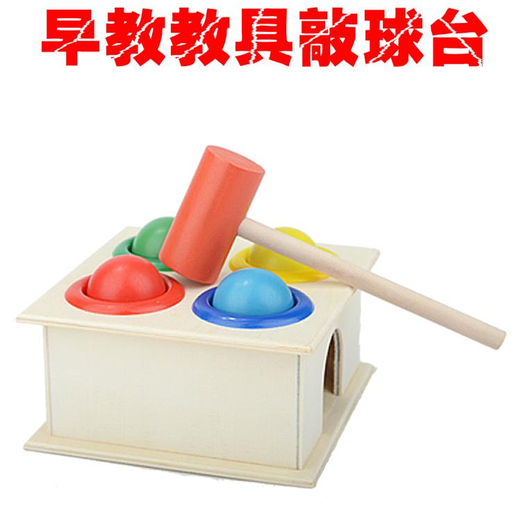 Деревянный небольшой молоток коробка младенец стучать таблицы забастовка куча тайвань стучать борьба тайвань ребенок обучения в раннем возрасте монгольский клан учить инструмент головоломка игрушка