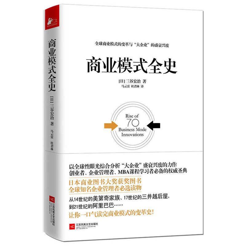 商业模式全史 三谷宏治著 解读全世界数百年的商业模式 以全球性眼光综合分析 大企业 的盛衰兴废 经济管理日本商业图书大奖获奖图
