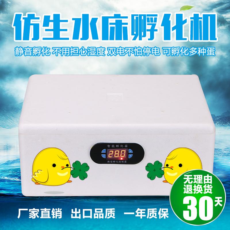 鸿业水床孵化机家用型鸡鸭鹅孵化器20枚小型56枚卵蛋箱全自动控温