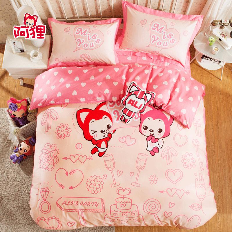 阿狸ali官方 甜蜜愛戀全棉被套床單 卡通床品可愛床上純棉四件套