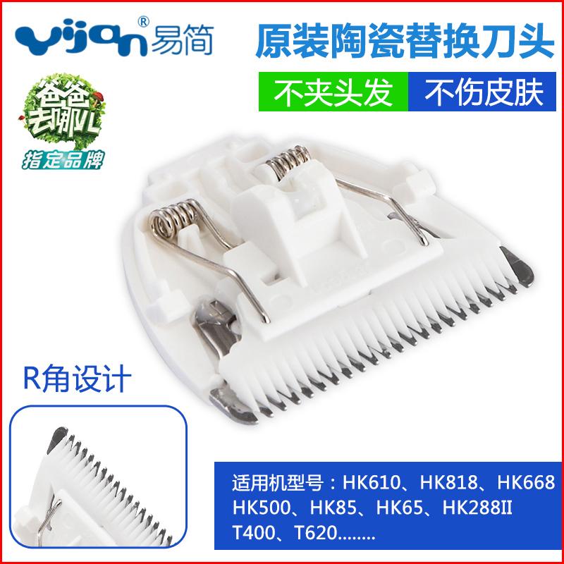 Легко простой заменять сегмент оригинальные распределения модель ребенок парикмахерская керамический нож HK85II/818/500A/668/610