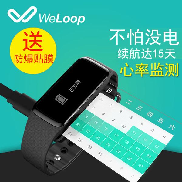 Weloop唯乐now2智能手环 记运动防水计步器测心率安卓苹果ios手表