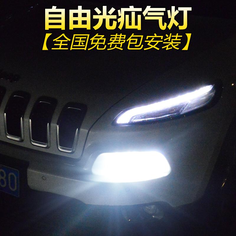 吉普國產自由光氙氣燈泡JEEP改裝 汽車一體化疝氣大燈 包